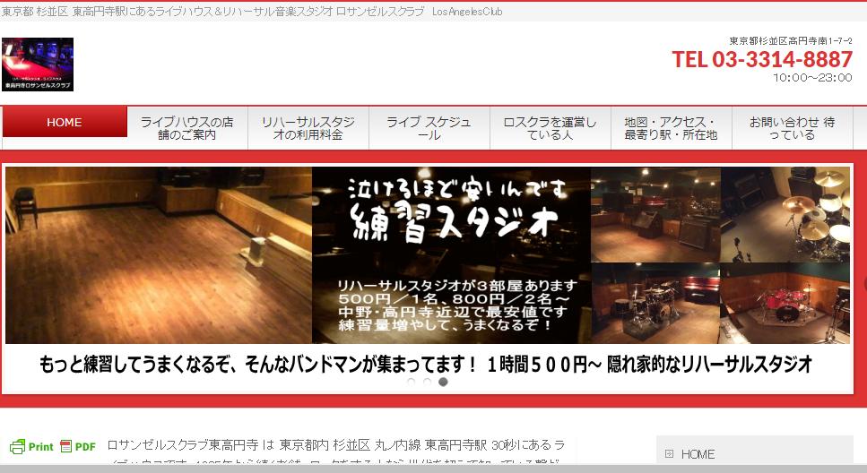 LosAngelesClub(東高円寺ロサンゼルスクラブ)