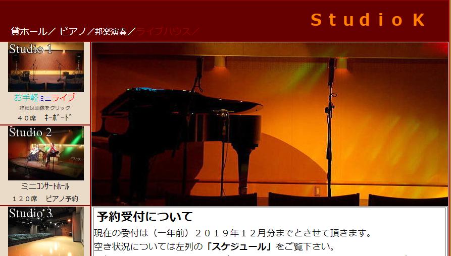 スタジオK(Studio K)
