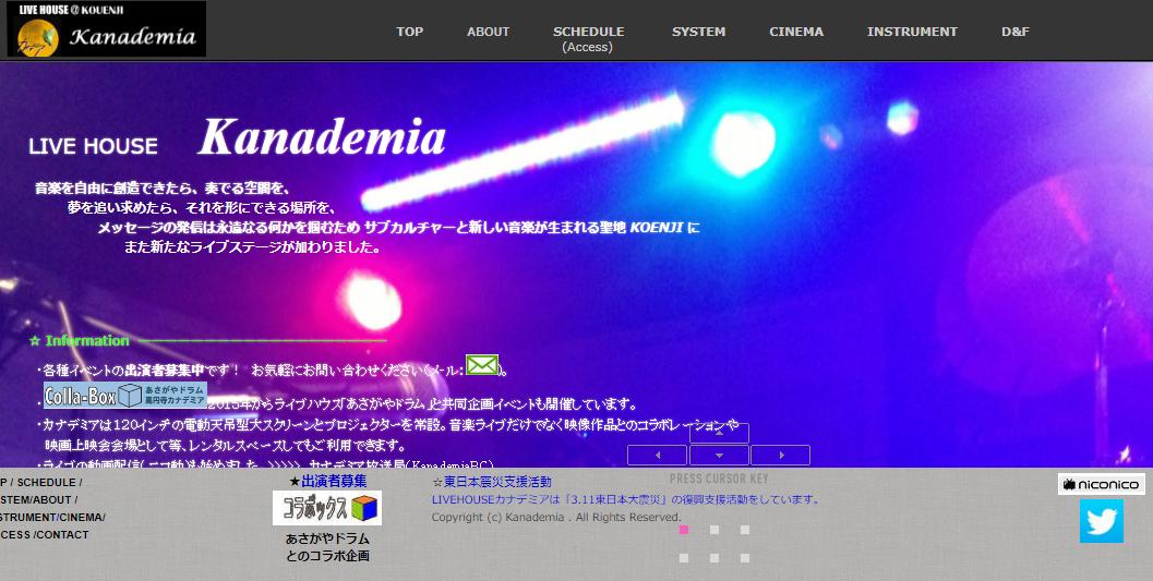 Kanademia(新高円寺カナデミア)