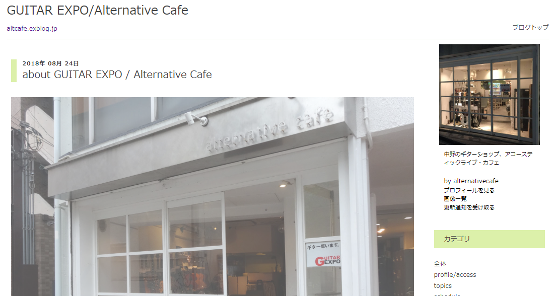 Alternative Cafe(中野オルタネィティブカフェ)