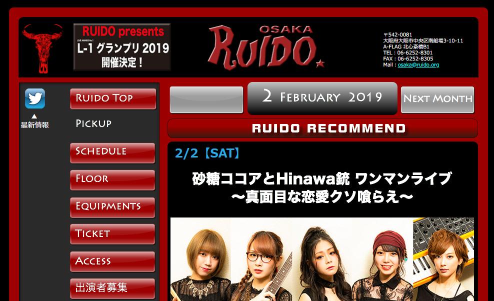 ルイード(大阪RUIDO)