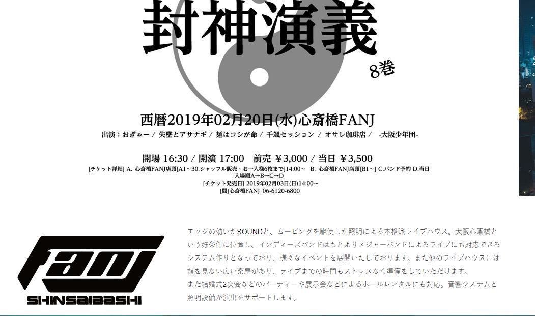 ファンジェイ(心斎橋FANJ)