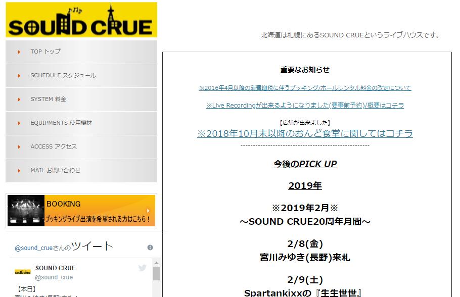SOUND CRUE
