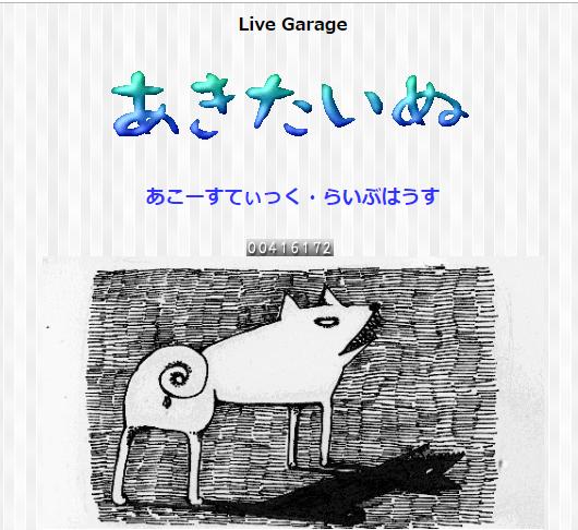 ライブガレージあきたいぬ(Live Garage 秋田犬)
