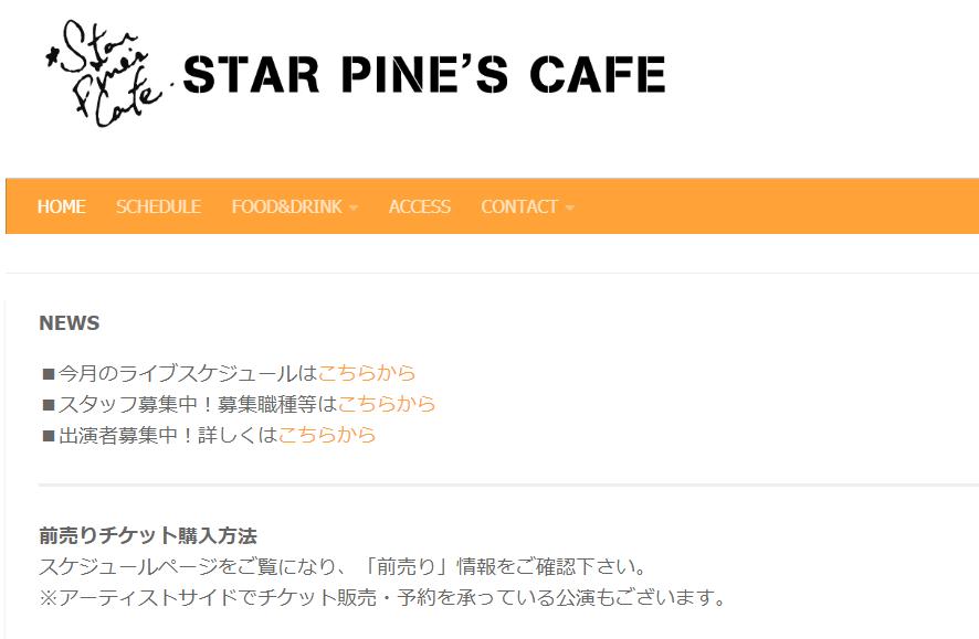 スターパインズカフェ(STAR PINE'S CAFE)
