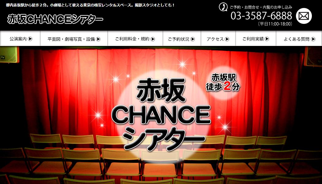 赤坂CHANCEシアター