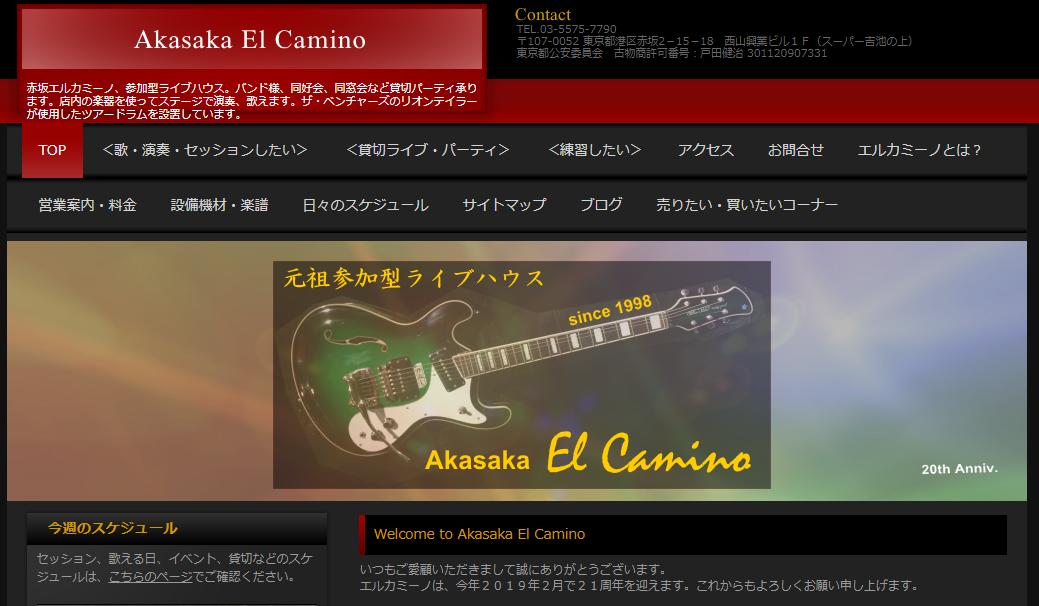 Akasaka El Camino(赤坂エルカミーノ)