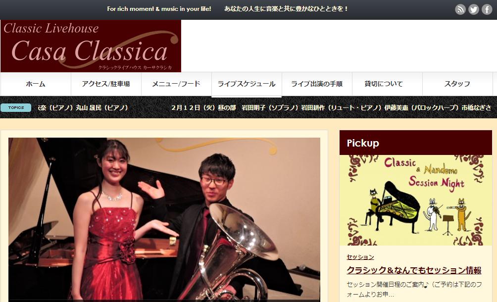 Casa Classica(赤坂カーサクラシカ)