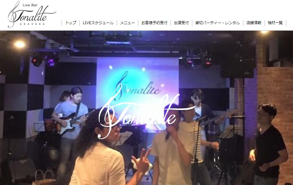 トナリテ(赤坂Tonalite)
