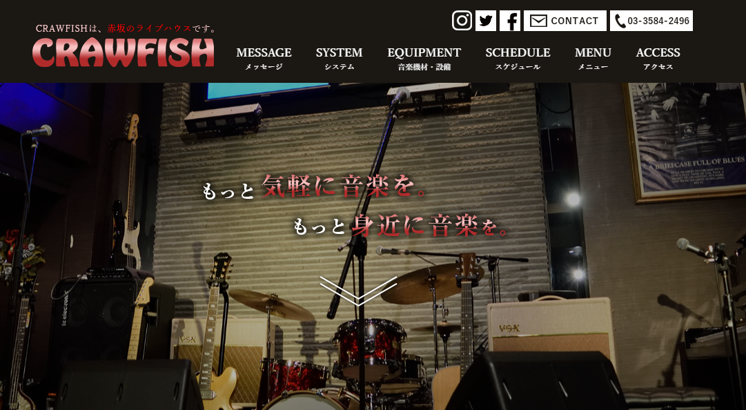 クローフィッシュ赤坂(CRAWFISH AKASAKA)
