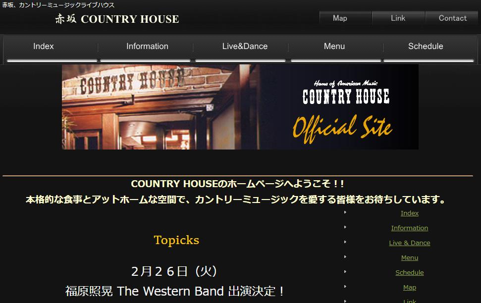COUNTRY HOUSE(赤坂カントリーハウス)