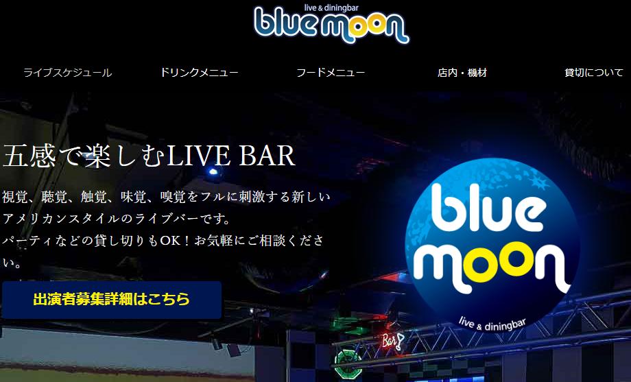 blue moon(赤坂ブルームーン)