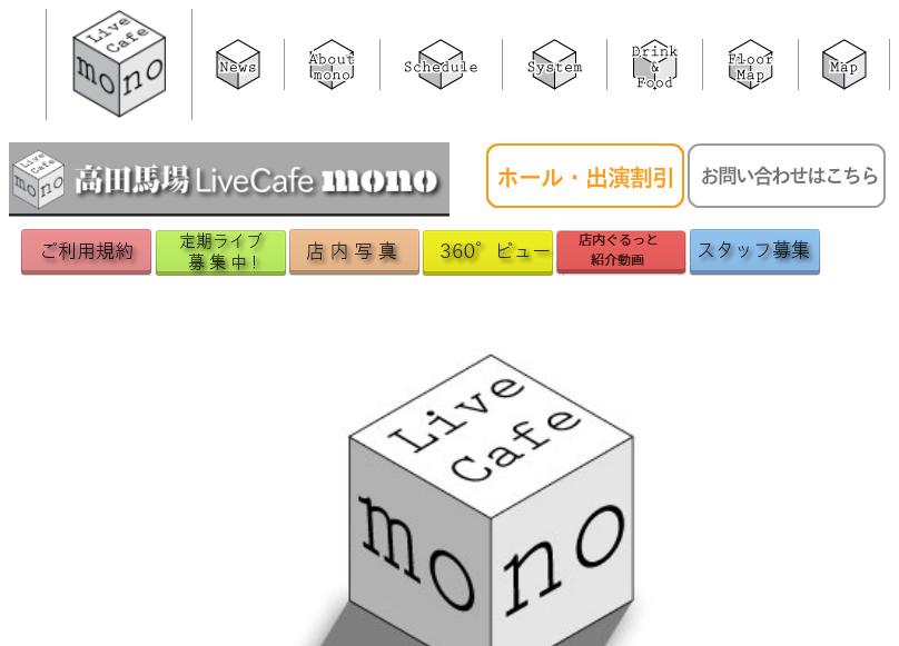 ライブカフェモノ(高田馬場LiveCafe mono)