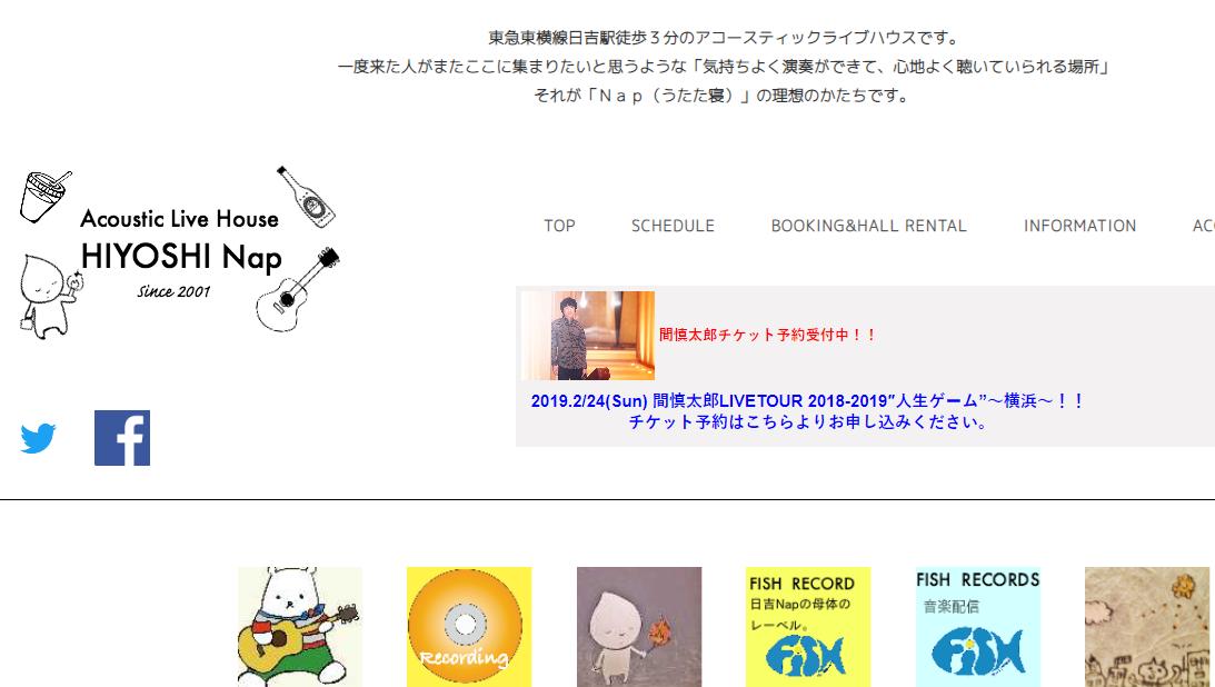 日吉Nap of HIYOSHI Nap