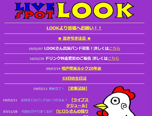 千葉LOOK