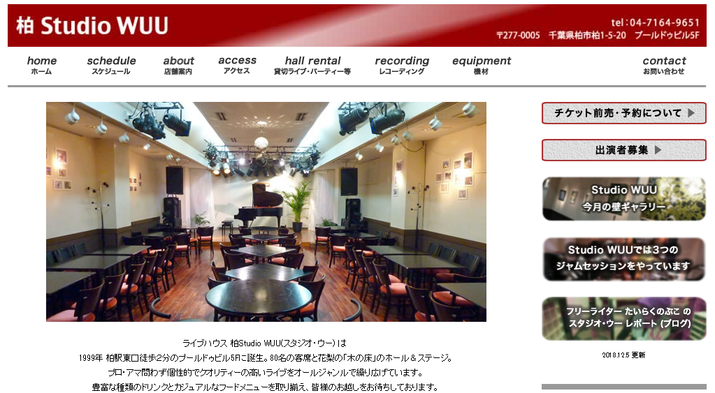 柏 Studio WUU