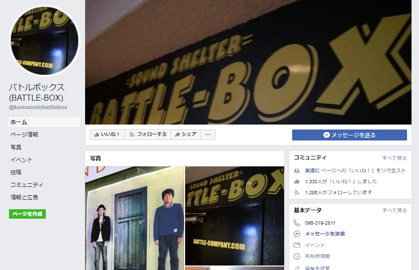 BATTLE-BOX