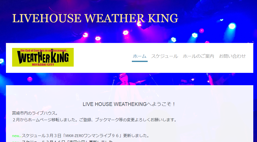 WEATHER KING