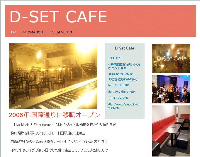 D-SET CAFE