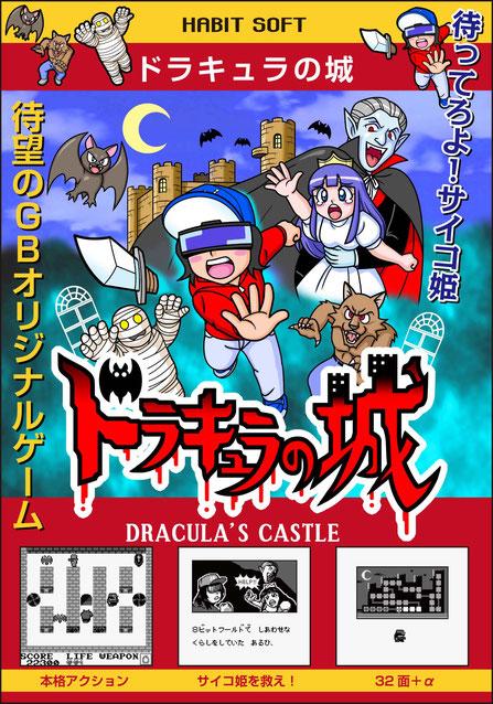 「ドラキュラの城GB」先行発売記念イベント