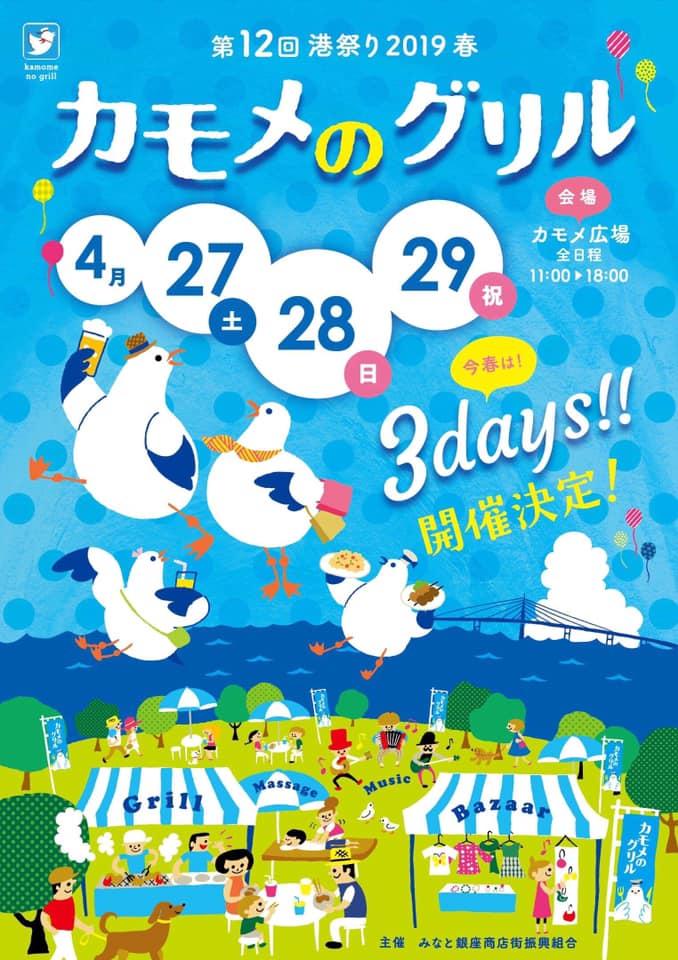 カモメのグリル【第12回 港祭り2019年春】