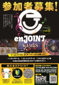 enJOINT GAMES(エンジョイント ゲームズ) vol.0開催結果レポート♪