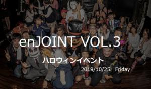 福岡の音楽ハロウィンイベントといえば enJOINT♬ VOL.3のイベントレポート🎃