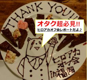 お洒落なBarでアニメ好きなオタクが集まる飲み会『ヒロアカオフ会 in 福岡』のレポート