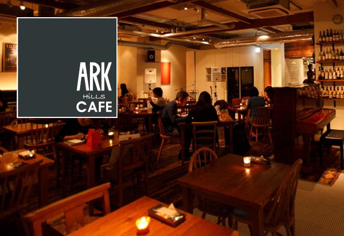 アークヒルズカフェ(六本木 ARK HiLLS CAFE)