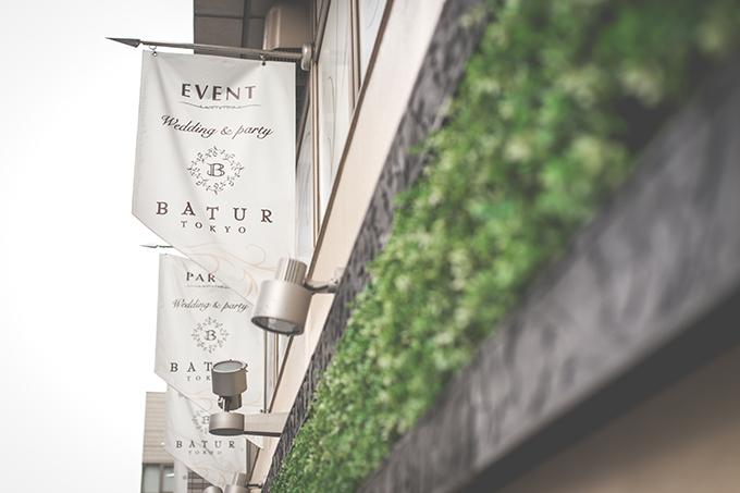 バトゥール東京の外観写真