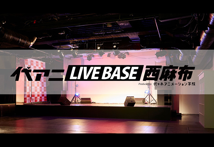 Presented By 代々木アニメーション学院(代アニ LIVE BASE 西麻布)